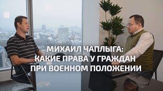 Download Михаил Чаплыга: какие права у граждан при военном положении? Video