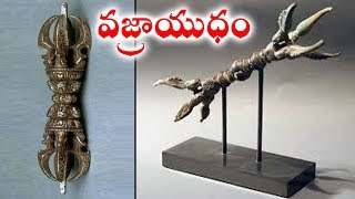 Download దేవుడి పవర్ ఫుల్ ఆయుధాలు వాటి విశిష్టతలు    Powerful Weapons of Gods Stories from Hindu Mythology Video