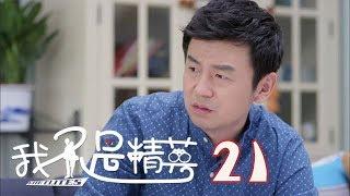 Download 我不是精英 | I'm Not An Elite 21【TV版】(雷佳音、鄧家佳、莫小棋等主演) Video