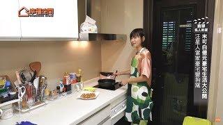 Download 【直擊名人的家】米可白億元豪宅生活大公開 [HD] Video