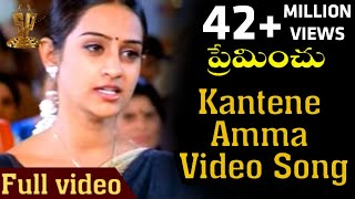 Download Kantene Amma Video Song | Premichu Telugu Movie Songs | Laya | Sai Kiran | Suresh Productions Video