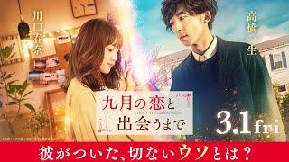Download 映画『九月の恋と出会うまで』本予告【HD】2019年3月1日(金)公開 Video