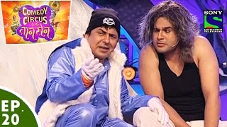 Download Comedy Circus Ke Taansen - Episode 20 - Bharat Bhraman Special Video