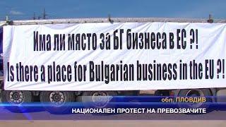 Download Национален протест на превозвачите Video