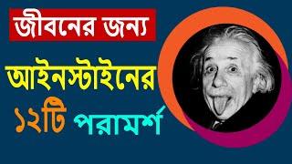 Download সামনে এগিয়ে যেতে আইনস্টাইনের ১২টি উক্তি | Inspirational Quotes by Albert Einstein Video