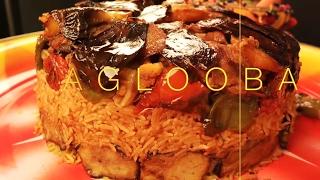 Download Maqlooba| Saudi Rice Dish Recipe | اسرارالمقلوبه السعوديه | وصفة رز Video