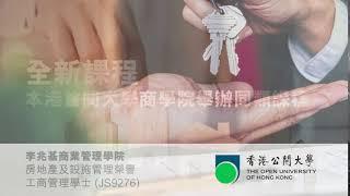 Download 房地產及設施管理榮譽工商管理學士課程宣傳片 Video
