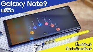 Download พรีวิว Samsung Galaxy Note 9 ครั้งแรกในไทย มีอะไรใหม่ ดีกว่าเดิมแค่ไหน ปากกา S Pen ล้ำขึ้นอย่างไร? Video