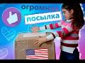 Download 2 ՀՍԿԱ Ծանրոց ԱՄՆ-ից | Огромные посылки из Америки Video