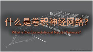 Download 什么是卷积神经网络 CNN (深度学习)? What is Convolutional Neural Networks (deep learning)? Video