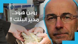 Download على غرار روبن هود.. مدير بنك طيب Video