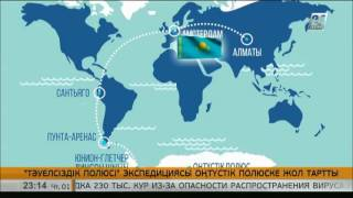 Download «Тәуелсіздік полюсі» экспедициясы Оңтүстік полюске жол тартты Video