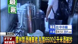 Download 雲林製酒機業者 私製米酒被抄-民視新聞 Video