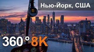 Download 360 видео, Нью-Йорк, США. Город небоскребов. 8К видео с воздуха Video
