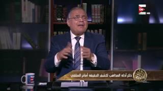 Download وإن أفتوك - سعدالدين الهلالي: فوائد البنوك حلال Video