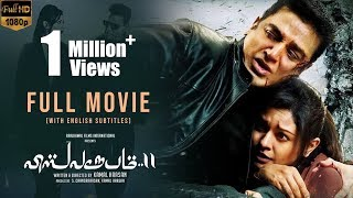 Download Vishwaroopam 2 Tamil Full HD Movie | Kamal Haasan, Pooja Kumar, Andrea Jeremiah | MSK Movies Video