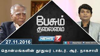 Download Paesum Thalaimai - தொன்மங்களின் தூதுவர் டாக்டர். ஆர். நாகசாமி | 27.11.2016 | News7 Tamil Video