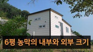 Download 6평 농막의 내부와 외부 크기 높이에 제한이 있나? Video