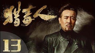 Download 《猎毒人》The drug hunter 第13集(于和伟、张丹峰、侯梦莎、傅程鹏、吴秀波、徐峥、侯勇、王劲松主演) Video