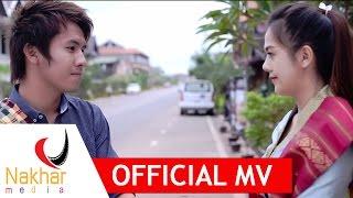 Download เพลงลาว ສິໄຫ້ນຳບໍ່ น้องตายสิไห้นำบ่ 老挝歌 万象 hai num bor-ດອກຫຍ້າ lao song Nakhar Media [Official MV] Video