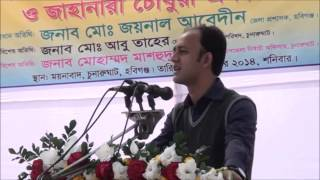 Download Br Sumon Speech at Mamun Chowdhury Ceremony Video