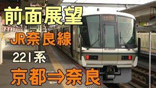 Download 【前面展望】JR奈良線 京都⇒奈良 221系普通613M(休日ダイヤ) Video