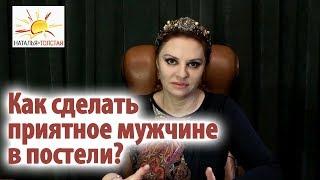 Download Наталья Толстая - Как сделать приятное мужчине в постели? Video