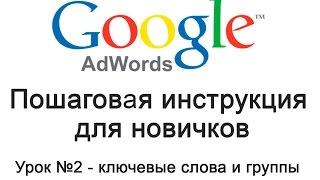 Download Настройка Google AdWords. Урок №2 - собираем ключевые слова, Adwords Editor, типы соответствия Video