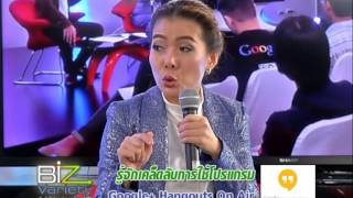 Download Google Hangouts On Air ทำอย่างไร | i Watch iT Ep12 Video