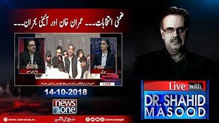 Download Live with Dr.Shahid Masood | 14-October-2018 | By-Election | Imran Khan | Constitutional Crisis Video