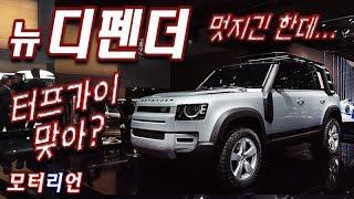 Download 터프가이 맞아? 랜드로버 신형 디펜더. Land Rover Defender (2019 IAA 프랑크푸르트 모터쇼) Video