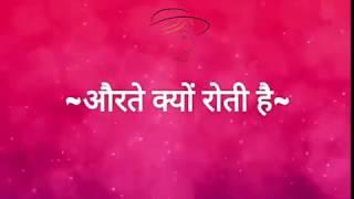 Download Happy Women's Day !! Suvichar - Aurat Kyon Roti Hai सुविचार - औरत क्यों रोती है (अनमोल वचन) Video