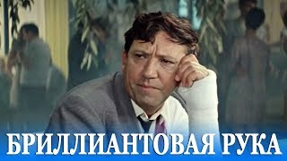 Download Бриллиантовая рука с русскими субтитрами Video