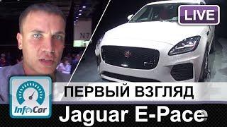 Download Jaguar E-Pace - первое знакомство InfoCar.ua (Ягуар Е-пейс) Video