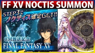 Download Final Fantasy XV Noctis Summon (For Whom The Alchemist Exists) Video