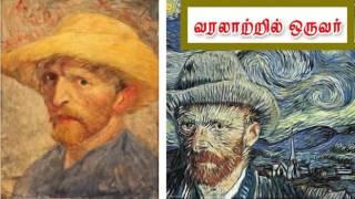 Download Varalatril Oruvar - History Of Vincent Van Gogh - Episode - 004 | MukilApp Video