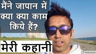 Download जांते हो जापान में part time job II My story II Indian in japan II Rom Rom ji Video