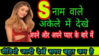 Download 'S' name personality traits। Love life। JeevanSathi   Relationships Attractive । Know about yourself Video