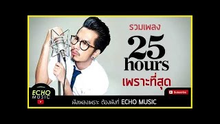 Download รวมเพลง 25 hours เพราะ ๆ เพลงฮิต เพลงดัง ฟังเพลงเพราะ ต่อเนื่อง 2017 [HD] Video