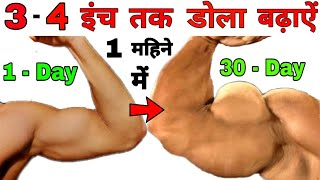 Download डोला तकडा करने का आसान ओर ज़बरदस्त तरीका - How To Get Big Arms - MUCH FASTER!! (Triceps and Biceps) Video