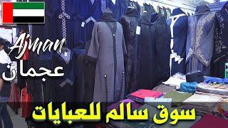 Download سوق سالم للعبايات في عجمان Video