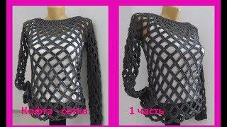 Download Кофта - сетка крючком 1часть . Crochet blouse (В №71) Video