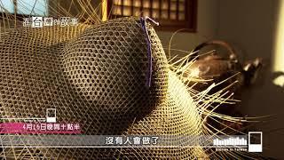 Download 【在台灣的故事】摩登原始練習生 第935集 20190416節目預告 Video