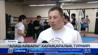 Download Алматыда ережесіз жекпе-жектің мықтылары бас қосады Video