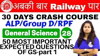 Download Railway Crash Course  GS by Shipra Ma'am Day#28   50 MOST IMPORTANT EXPECTED QUESTIONS OF GS-Part 1 Video