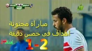 Download اهداف مباراة الزمالك والمقاولون العرب اليوم 2 - 1 الاهداف كاملة جودة عالية 7-5-2017 Video