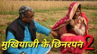 Download मुखियाजी के छिनरपन'2/mukhiya ji ke chhinarpan 2/MAITHILI COMEDY Video