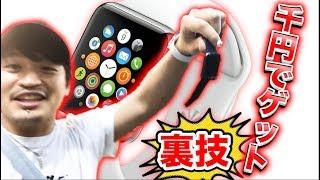 Download 1000円で新型Apple Watchをゲットできる方法がやばすぎた Video