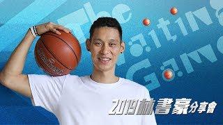 Download 【2019 等待的藝術】林書豪分享會(完整版/中文字幕) Video