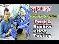 Download देसी जुगाड़ की पूरी जानकारी | Review, Price and Testing | बाइक से खेती part2 Video